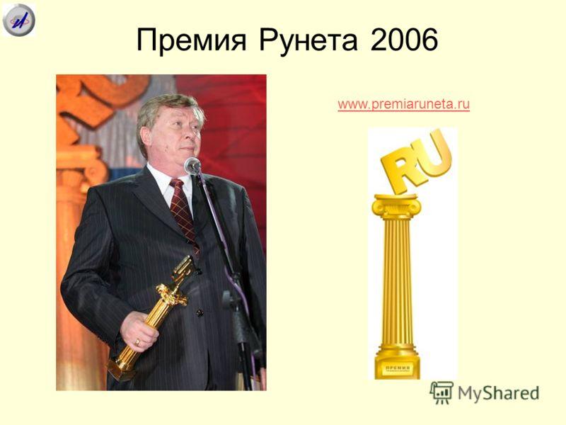 Премия Рунета 2006 www.premiaruneta.ru