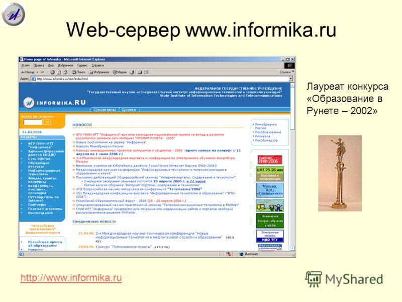 Web-сервер www.informika.ru Лауреат конкурса «Образование в Рунете – 2002» http://www.informika.ru