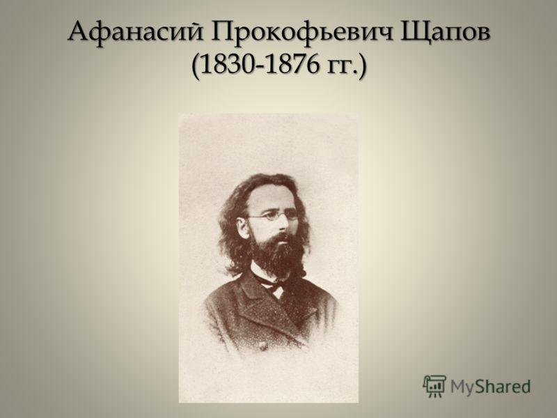 Афанасий Прокофьевич Щапов (1830-1876 гг.)