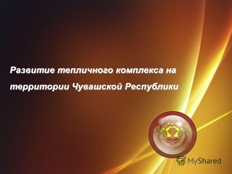 Развитие тепличного комплекса на территории Чувашской Республики 1