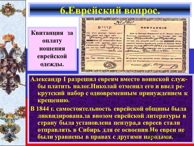 Еврейский вопрос впервые возник в к. 18 в.В состав России вошли 700000 польских и 5000 крымских евреев.В 1-й пол. 19 в. еврейская община стала самой многочисленной в мире. Евреи жили в сельской местности,занимались ремес- лами и мелкой торговлей.Для