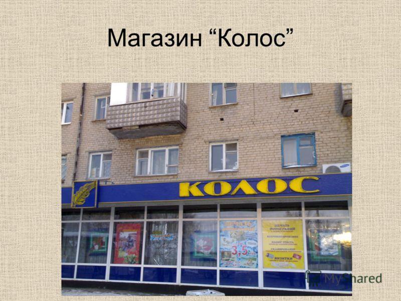 Магазин Колос