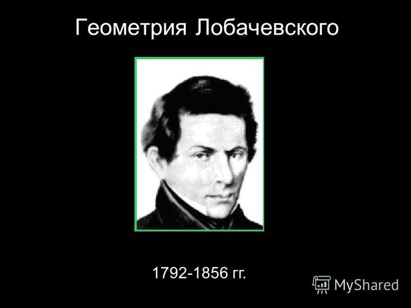 Геометрия Лобачевского 1792-1856 гг.