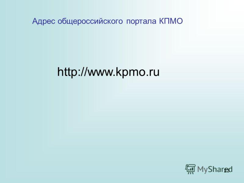 23 http://www.kpmo.ru Адрес общероссийского портала КПМО