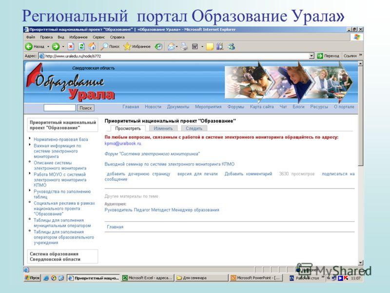 27 Региональный портал Образование Урала »