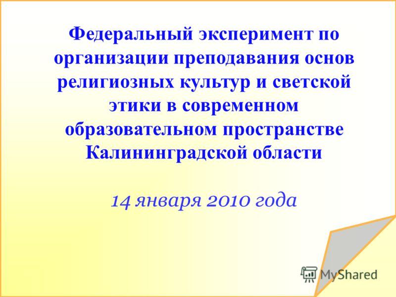 Федеральный эксперимент по организации преподавания основ религиозных культур и светской этики в современном образовательном пространстве Калининградской области 14 января 2010 года