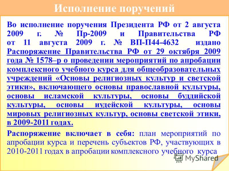 Исполнение поручений Во исполнение поручения Президента РФ от 2 августа 2009 г. Пр-2009 и Правительства РФ от 11 августа 2009 г. ВП-П44-4632 издано Распоряжение Правительства РФ от 29 октября 2009 года 1578–р о проведении мероприятий по апробации ком