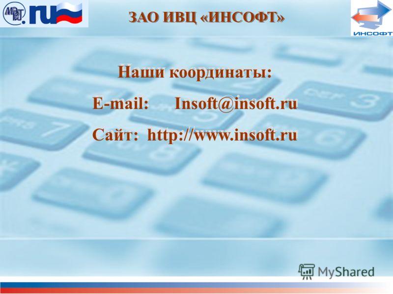 Наши координаты: E-mail: Insoft@insoft.ru Сайт: http://www.insoft.ru Наши координаты: E-mail: Insoft@insoft.ru Сайт: http://www.insoft.ru ЗАО ИВЦ «ИНСОФТ»