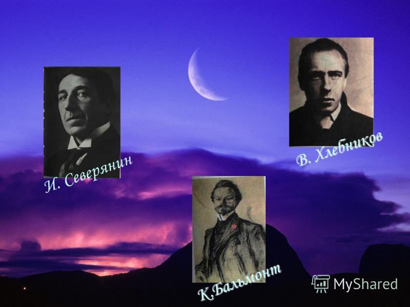 И. Северянин В. Хлебников К.Бальмонт
