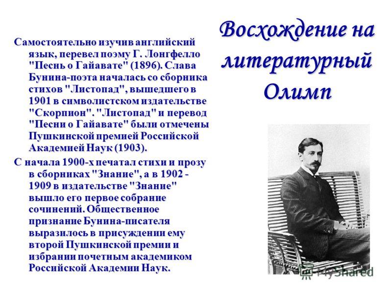 Восхождение на литературный Олимп Самостоятельно изучив английский язык, перевел поэму Г. Лонгфелло