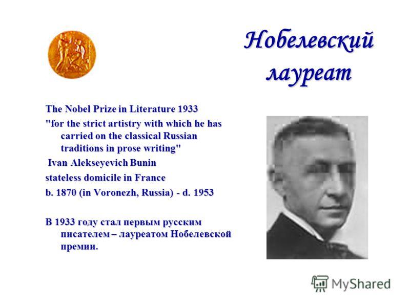 Нобелевский лауреат The Nobel Prize in Literature 1933