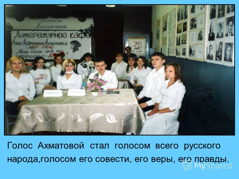 Голос Ахматовой стал голосом всего русского народа,голосом его совести, его веры, его правды.