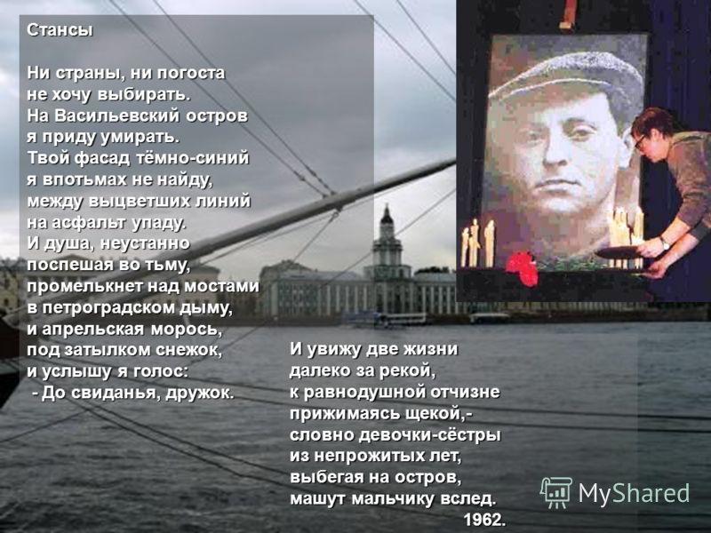 Стих на васильевский остров я приду умирать