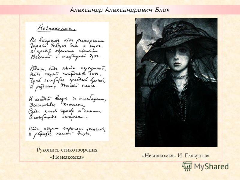 Александр Александрович Блок Рукопись стихотворения «Незнакомка» «Незнакомка» И. Глазунова