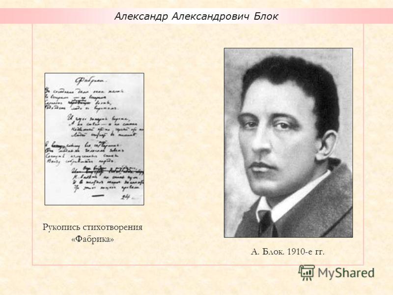 Александр Александрович Блок Рукопись стихотворения «Фабрика» А. Блок. 1910-е гг.