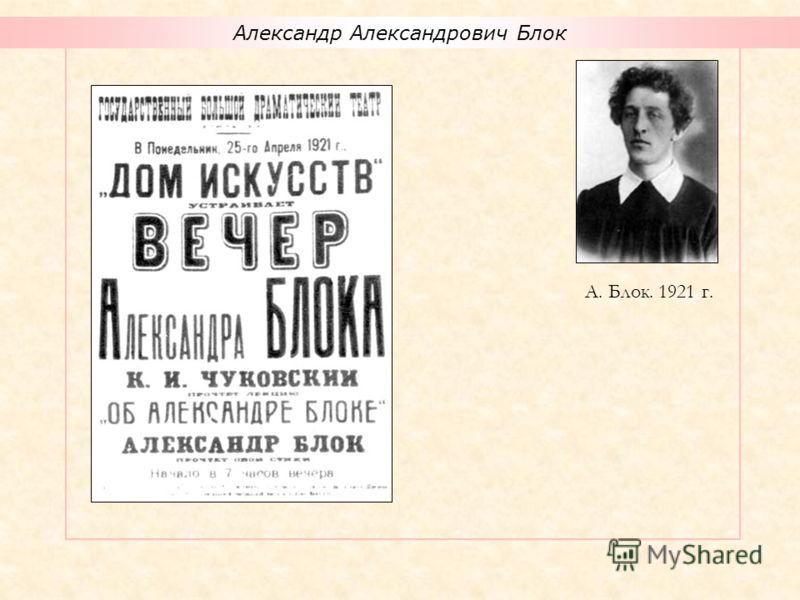 Александр Александрович Блок А. Блок. 1921 г.