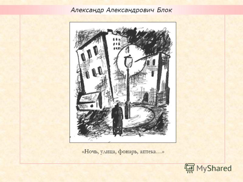 Александр Александрович Блок «Ночь, улица, фонарь, аптека…»