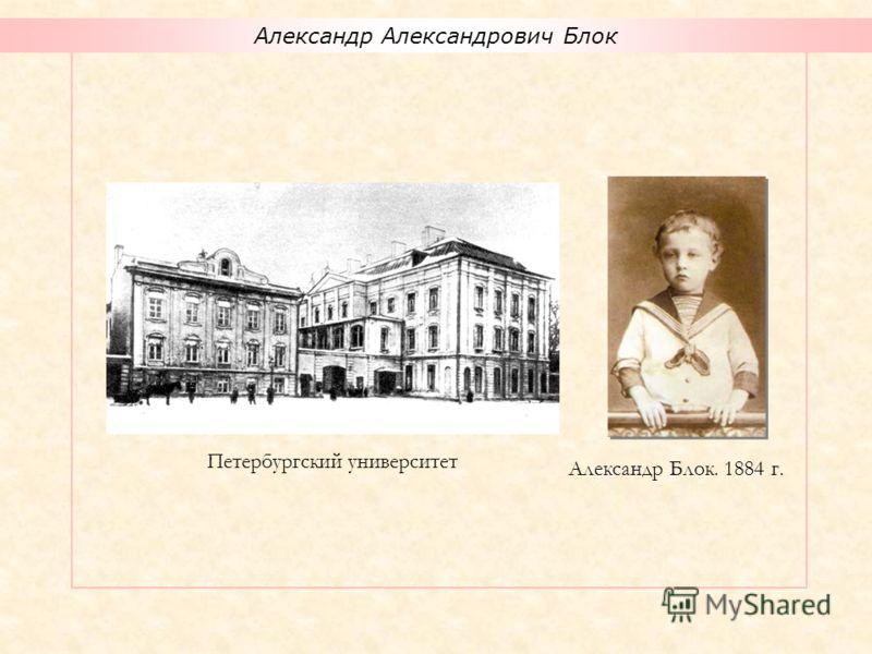 Александр Александрович Блок Александр Блок. 1884 г. Петербургский университет