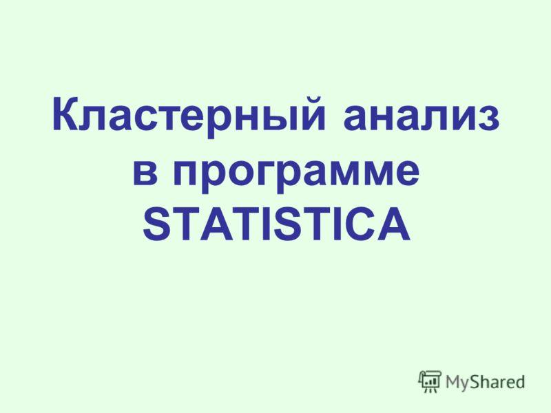 Кластерный анализ в программе STATISTICA