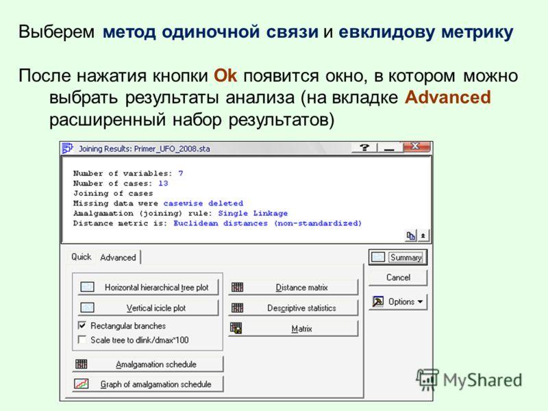 Выберем метод одиночной связи и евклидову метрику После нажатия кнопки Ok появится окно, в котором можно выбрать результаты анализа (на вкладке Advanced расширенный набор результатов)