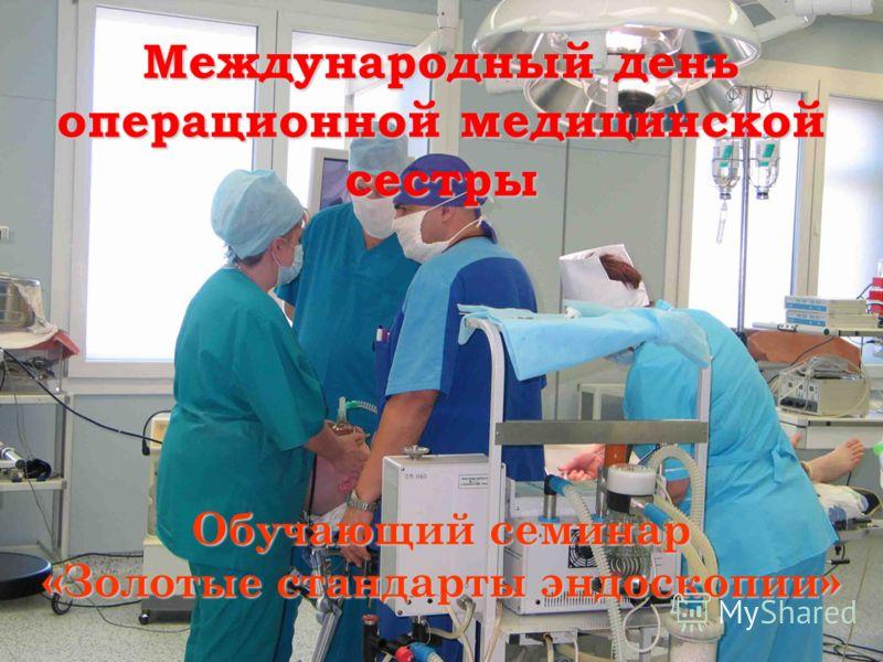 Поздравления с днём операционной медицинской сестры