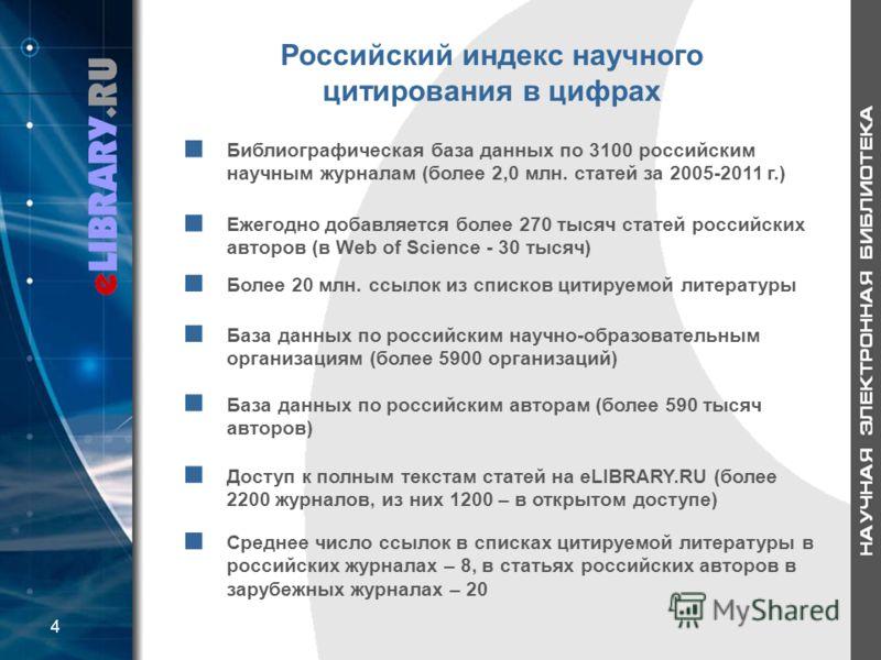 Российский индекс научного цитирования в цифрах Библиографическая база данных по 3100 российским научным журналам (более 2,0 млн. статей за 2005-2011 г.) Ежегодно добавляется более 270 тысяч статей российских авторов (в Web of Science - 30 тысяч) Бол