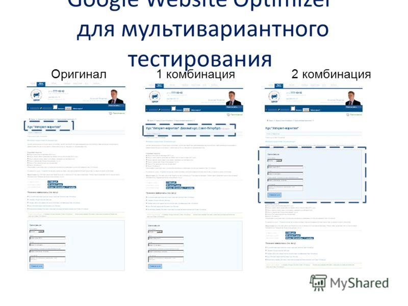 Оригинал 1 комбинация 2 комбинация Google Website Optimizer для мультивариантного тестирования