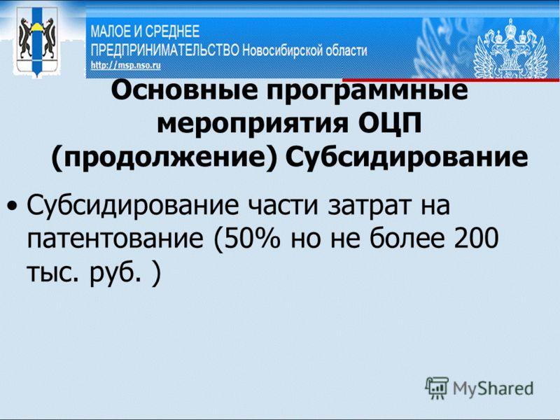 Основные программные мероприятия ОЦП (продолжение) Субсидирование Субсидирование части затрат на патентование (50% но не более 200 тыс. руб. )