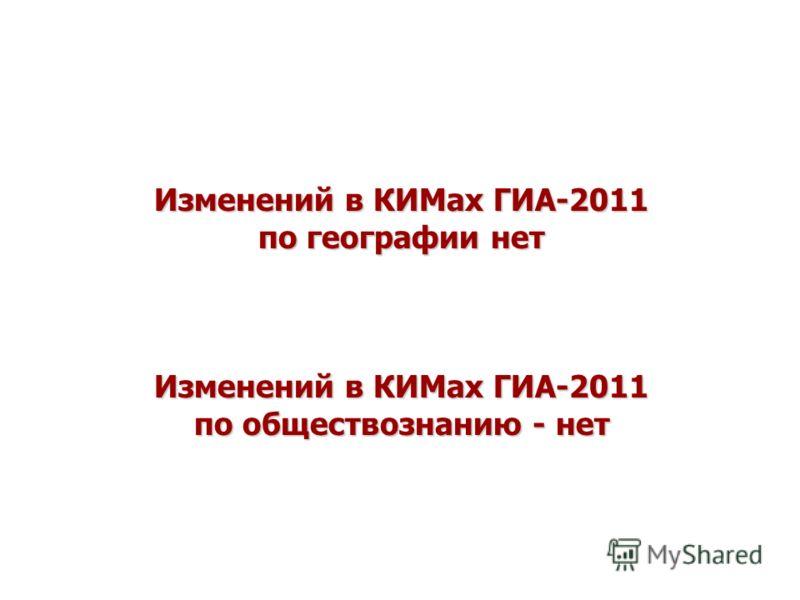 Изменений в КИМах ГИА-2011 по географии нет Изменений в КИМах ГИА-2011 по обществознанию - нет