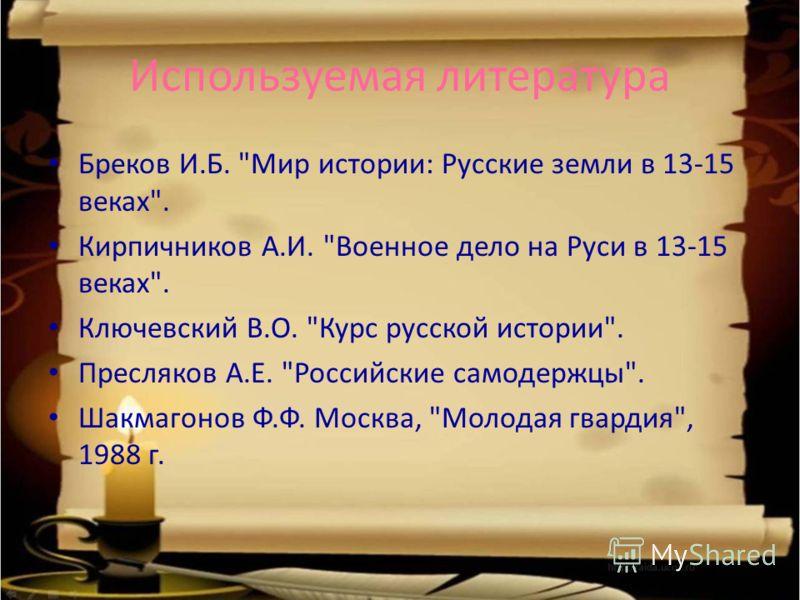 Бреков И.Б.