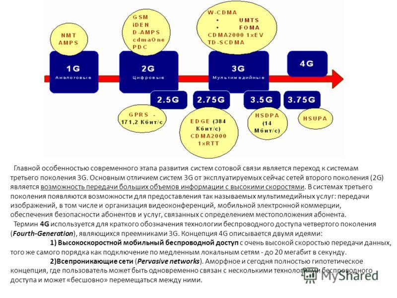 Главной особенностью современного этапа развития систем сотовой связи является переход к системам третьего поколения 3G. Основным отличием систем 3G от эксплуатируемых сейчас сетей второго поколения (2G) является возможность передачи больших объемов