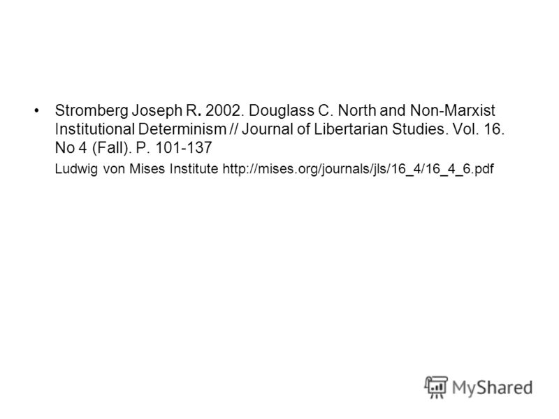 Stromberg Joseph R. 2002. Douglass C. North and Non-Marxist Institutional Determinism // Journal of Libertarian Studies. Vol. 16. No 4 (Fall). P. 101-137 Ludwig von Mises Institute http://mises.org/journals/jls/16_4/16_4_6.pdf