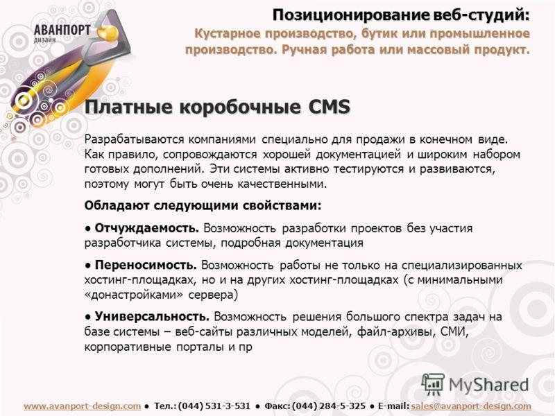 Платные коробочные CMS Разрабатываются компаниями специально для продажи в конечном виде. Как правило, сопровождаются хорошей документацией и широким набором готовых дополнений. Эти системы активно тестируются и развиваются, поэтому могут быть очень
