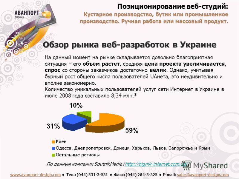 Обзор рынка веб-разработок в Украине На данный момент на рынке складывается довольно благоприятная ситуация – его объем растет, средняя цена проекта увеличивается, спрос со стороны заказчиков достаточно велик. Однако, учитывая бурный рост общего числ