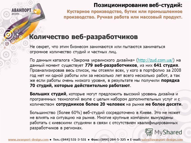 Количество веб-разработчиков Не секрет, что этим бизнесом занимаются или пытаются заниматься огромное количество студий и частных лиц. По данным каталога «Закрома украинского дизайна» (http://zud.com.ua/) на данный момент существует 779 веб-разработч