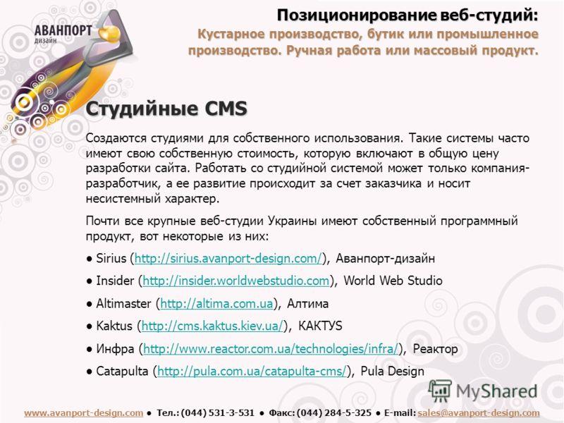 Студийные CMS Создаются студиями для собственного использования. Такие системы часто имеют свою собственную стоимость, которую включают в общую цену разработки сайта. Работать со студийной системой может только компания- разработчик, а ее развитие пр