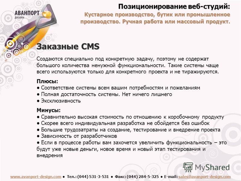 Заказные CMS Создаются специально под конкретную задачу, поэтому не содержат большого количества ненужной функциональности. Такие системы чаще всего используются только для конкретного проекта и не тиражируются. Плюсы: Соответствие системы всем вашим