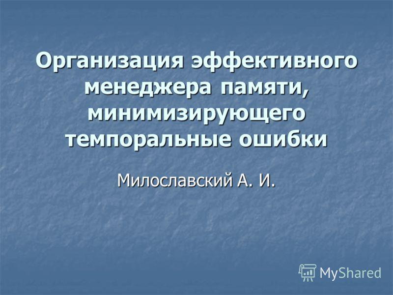 Организация эффективного менеджера памяти, минимизирующего темпоральные ошибки Милославский А. И.