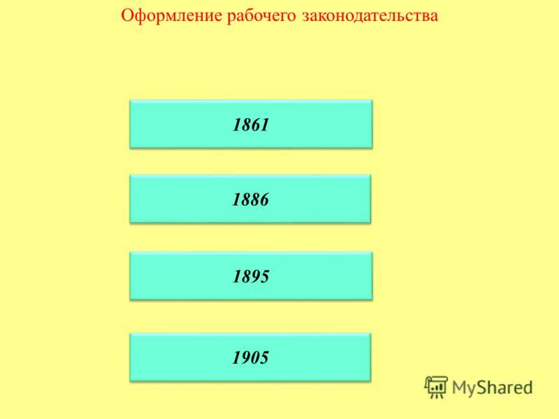 Оформление рабочего законодательства 1861 1886 1895 1905