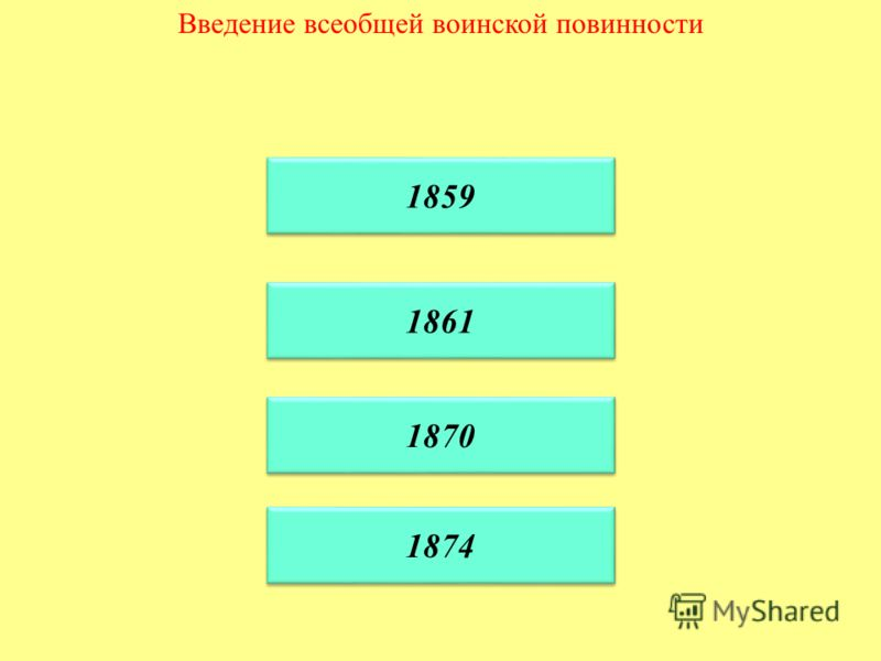 Введение всеобщей воинской повинности 1859 1861 1870 1874