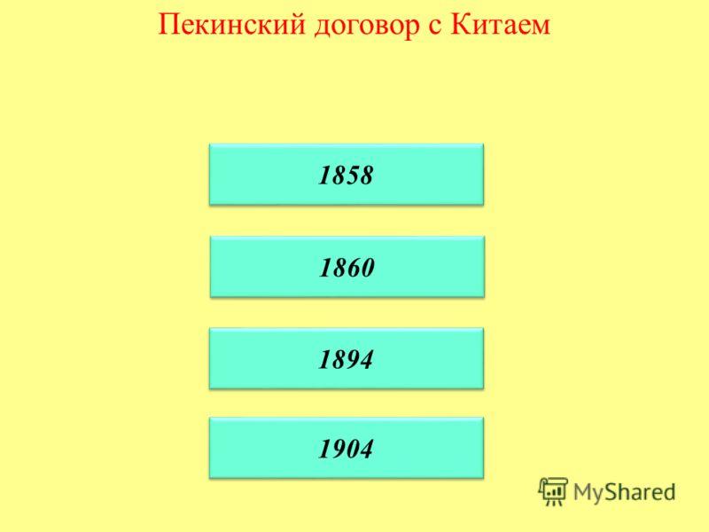 Пекинский договор с Китаем 1858 1894 1860 1904