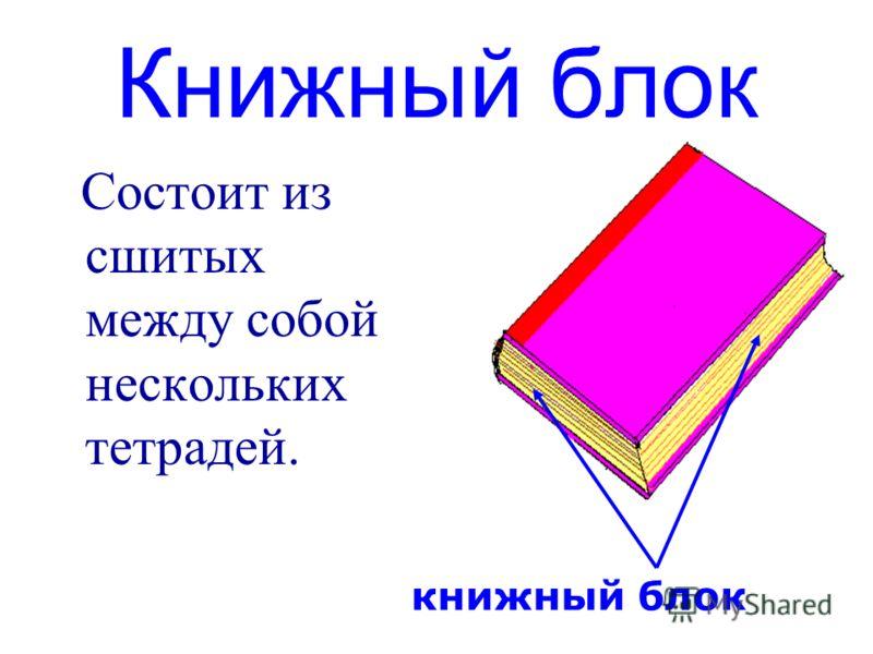 форзац Переплётная крышка и книжный блок соединены согнутыми вдвое листами бумаги – форзацами. Форзац может быть белым или печатным. форзац