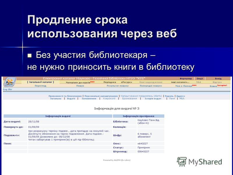 20 Продление срока использования через веб Без участия библиотекаря – Без участия библиотекаря – не нужно приносить книги в библиотеку