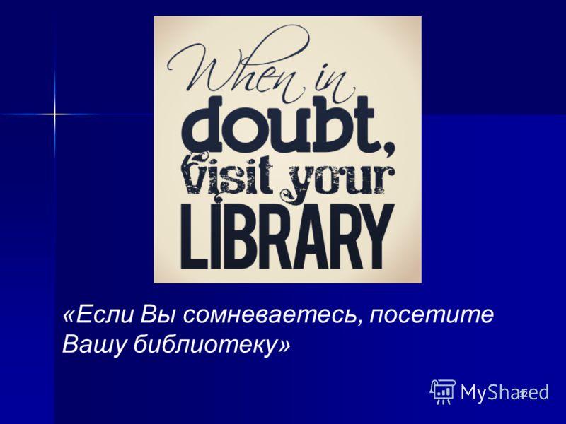 32 «Если Вы сомневаетесь, посетите Вашу библиотеку»