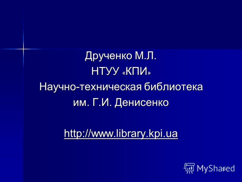 33 Друченко М.Л. НТУУ « КПИ » Научно-техническая библиотека им. Г.И. Денисенко http://www.library.kpi.ua