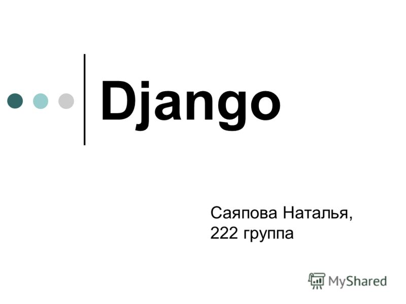 Django Саяпова Наталья, 222 группа