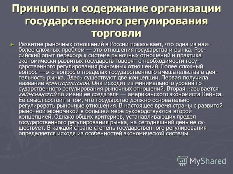 Принципы и содержание организации государственного регулирования торговли Развитие рыночных отношений в России показывает, что одна из наи более сложных проблем это отношения государства и рынка. Рос сийский опыт перехода к системе рыночных отношен