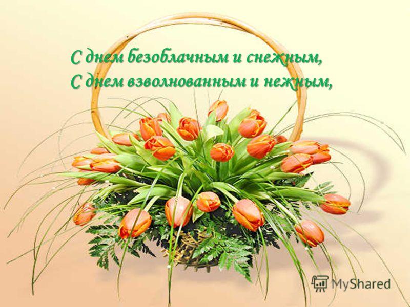 С днем весенним, не морозным, С днем веселым и мимозным,