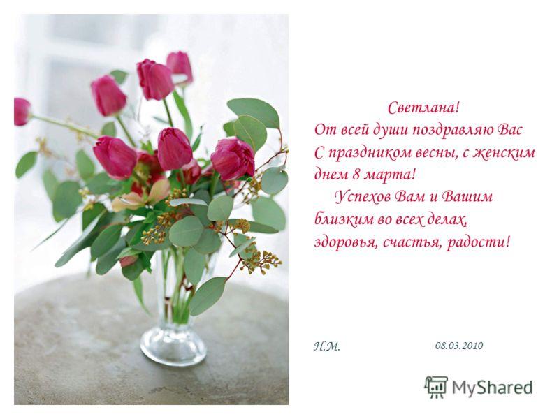 С днем чудесным и сюрпризным Нашим славным женским днем!