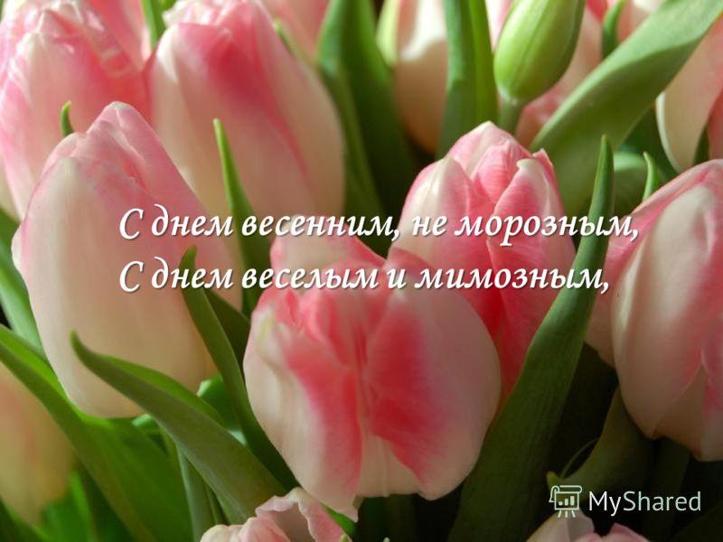 С первой капелью, С последней метелью, С праздником весны!
